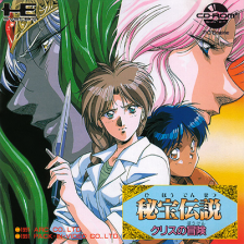 Hihou Densetsu Chris no Bouken NEC PC Engine CD cover artwork