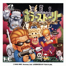 Horror Story NEC PC Engine CD cover artwork