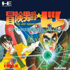 Bouken Danshaku Don - The Lost Sunheart NEC PC Engine cover artwork