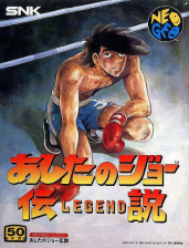 Legend of Success Joe SNK NEO GEO cover artwork