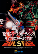 Pulstar SNK NEO GEO cover artwork