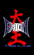 Daioh title screenshot