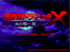 Akumajou Dracula X - Chi no Rondo title screenshot