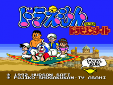 Doraemon - Nobita no Dorabian Night title screenshot