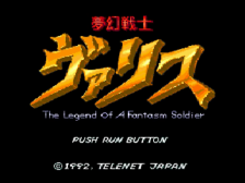 Mugen Senshi Valis - Legend of a Fantasm Soldier title screenshot