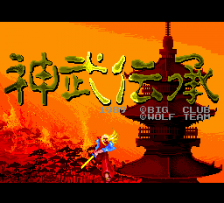 Jinmu Denshou title screenshot