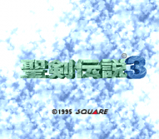 Secret of Mana 2 - Seiken Densetsu 3 title screenshot