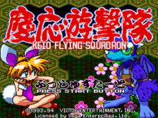 Keio Flying Squadron title screenshot