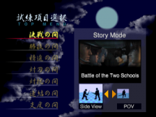 Bushido Blade 2 title screenshot