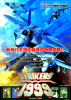Strikers 1945 III : Strikers 1999 Coin Op Arcade cover artwork