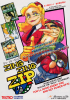 Zing Zing Zip Coin Op Arcade cover artwork