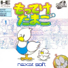 Motteke Tamago NEC PC Engine CD cover artwork