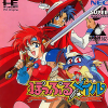 Magical Fantasy Adventure - Popful Mail NEC PC Engine CD cover artwork