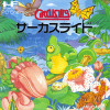 Circus Lido NEC PC Engine cover artwork
