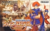 Fire Emblem - Sword of Seals (Fûin no Tsurugi) Nintendo Game Boy Advance cover artwork