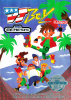 DJ Boy Sega Genesis cover artwork