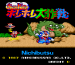 Kid no Hore - Hore Daisakusen title screenshot
