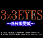 3x3 Eyes - San Shigan Shousei title screenshot
