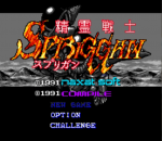 Seirei Senshi Spriggan title screenshot