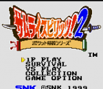 Samurai Shodown 2 - Pocket Fighting Series title screenshot